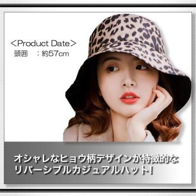WHITE FANG(ホワイトファング) ハット 帽子 ヒョウ柄 2way リバーシブル カジュアル 紫外線 UV 防止 レディース CA1