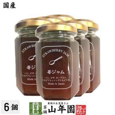 【国産】信州産苺ジャム 150g×6個セット いちごジャム STRAWBERRY JAM Made in Japan 送料無料 国産 緑茶 ダイエット ギフト プレゼント 母の日 父の日 2021 プチギフト お茶 内祝い 早割