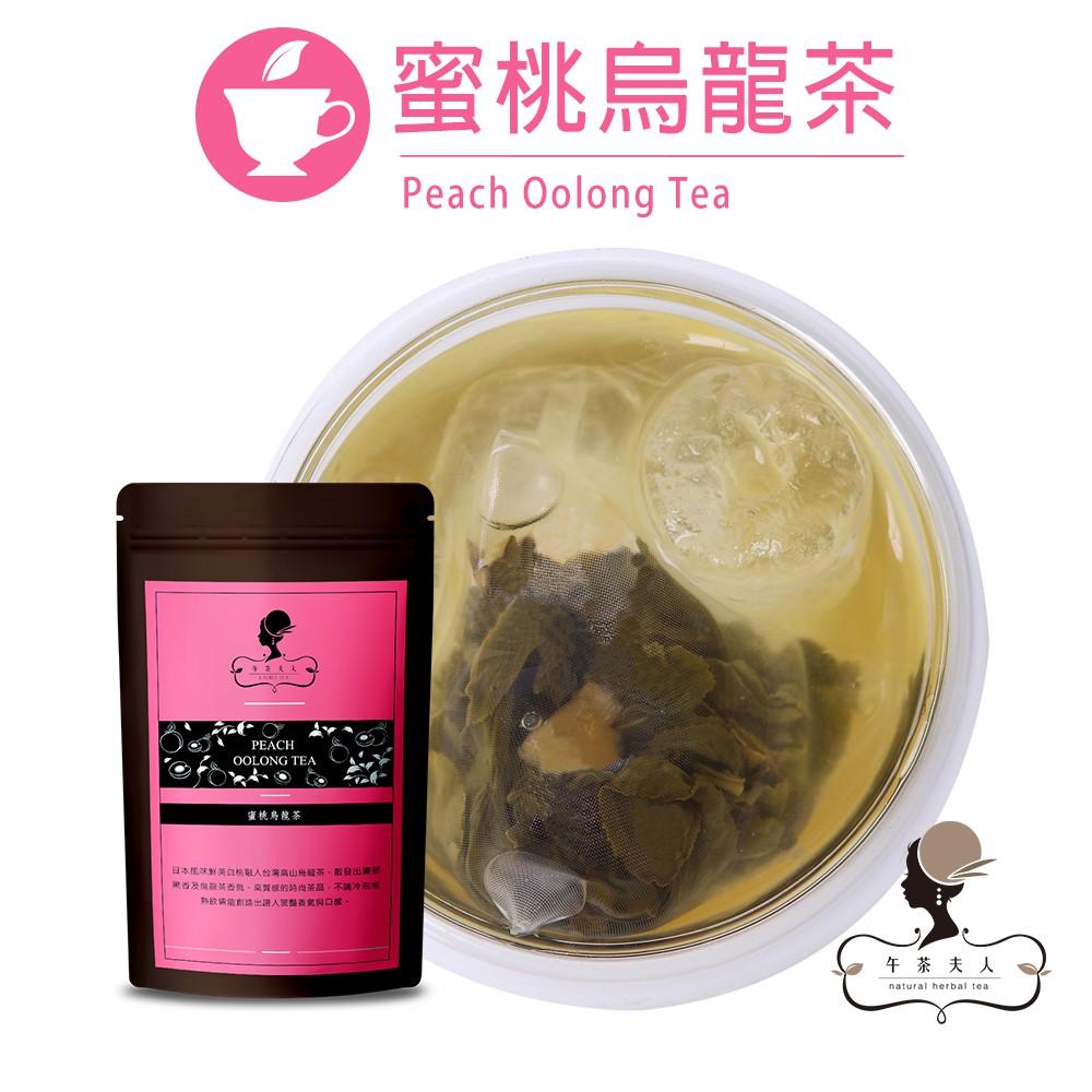 午茶夫人 蜜桃烏龍茶 8入/袋