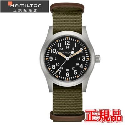 正規品 Hamilton ハミルトン カーキ フィールド Mechanical 42mm 機械式 手巻き メンズ腕時計 送料無料 H69529933