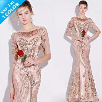 2021春 パーティードレス 中袖 マーメイドライン 二次会 ロングドレス 結婚式 エレガント 可愛いスパンコール 演奏会 ステージ衣装hs3502