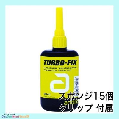 【おすすめ】andro(アンドロ) ターボフィックス 90ml(スポンジ15個、クリップ付き) サラサラ系 ラバー 接着剤  ピンポンハートYahoo!店
