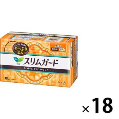 ナプキン 軽い日用 羽なし 17cm ロリエ スリムガード 1ケース(38枚×18個) 花王 PPB15_CP