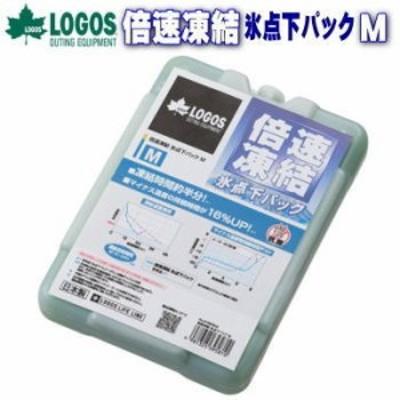 保冷剤 LOGOS 倍速凍結・氷点下パックM 81660642 ロゴス