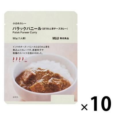 【まとめ買いセット】無印良品 小さめカレー パラックパニール(ほうれん草チーズカレー) 90g(1人前)10袋 良品計画<化学調味料不使用>
