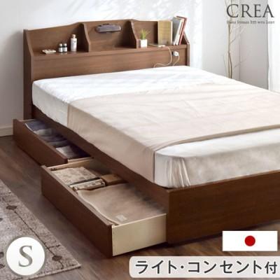 収納ベッド 日本製 シングル 引き出し コンセント付 フレームのみ 宮付き ベッド 収納 木製 宮棚 シンプル ベッドフレーム シングルベッド チェストベッド 北欧 ベットフレーム 引出付きベッド  44300007