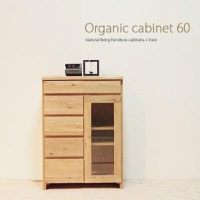 キャビネット リビング収納 オーガニック 60 本棚 収納家具 片開 リビングキャビネット 北欧