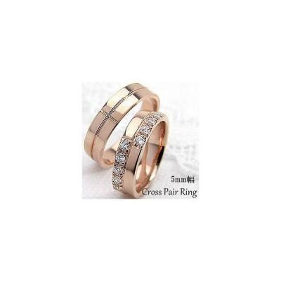 結婚指輪 クロス 5ミリ幅 ダイヤモンド ピンクゴールドK10 ペアリング マリッジリング 10金  カップル  ホワイトデー プレゼント ギフト