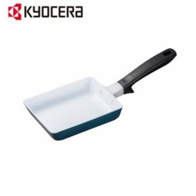 京セラ(KYOCERA) セラブリッド フライパンタマゴ焼き CF-EC-WBU エメラルドブルー IH対応