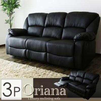 ソファー 3人掛け 2人掛け リクライニングソファ オットマン 一体型 リクライングチェア レザー テーブル付き オリアナ3P インテリア家具