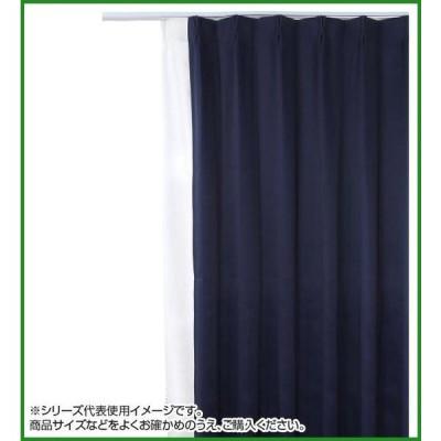 送料無料 ※受注生産 防炎遮光1級カーテン ネイビー 約幅200×丈200cm 1枚|b03
