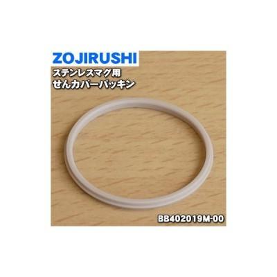 【在庫あり!】 BB402019M-00 象印 ステンレスマグ 用の せんカバーパッキン ★ ZOJIRUSHI【60】