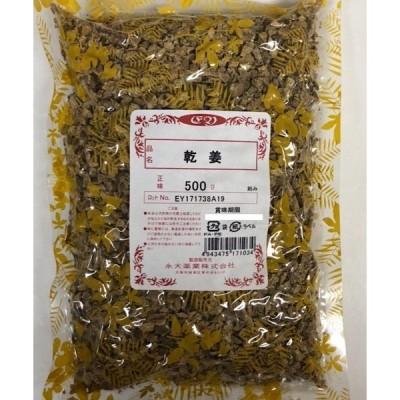 【カンキョウ/乾姜/刻み/500g】生姜/生姜茶/健康茶/ジンジャー/薬膳茶/漢方茶