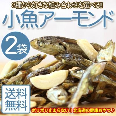 3種類から選べる!小魚アーモンド2袋【P01】(昆布大豆×昆布大豆)