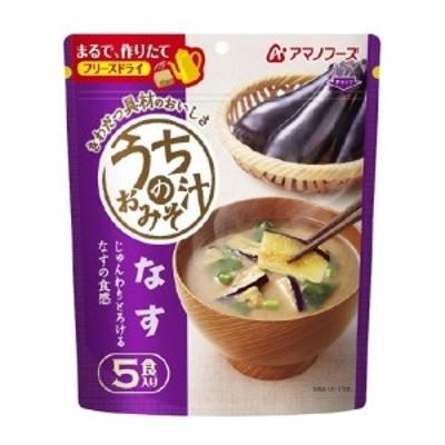アマノフーズ うちのおみそ汁 なす 5食入り (インスタント味噌汁 インスタントみそ汁 即席味噌汁 即席みそ汁 フリーズドライ 味噌汁 ・