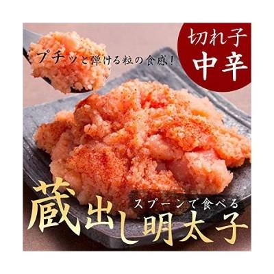 蔵出し明太子さかえやのぷっちぷちのスプーンで食べる明太子(中辛・マイルド)1kg 切れ子 バラ 自宅用 朝倉の豊かな水で仕立てた、本場九州福