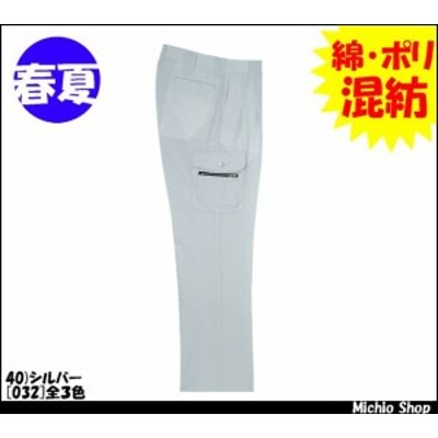 作業服 作業着 RAKAN春夏ツータックカーゴパンツ 032日新被服 作業服