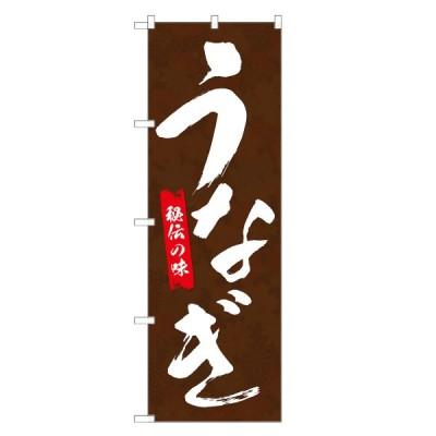 のぼり旗 うなぎ のぼり レギュラー | 長持ち四方三巻縫製 F18-0001A