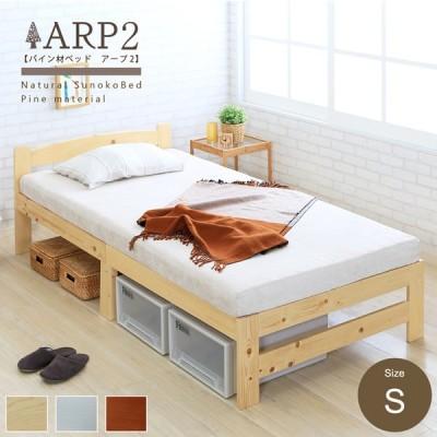 ナチュラル /シングル】 すのこベッド ロシア産パイン材 低ホルムアルデヒド 安心 クロスフレームで強度アップ 床下収納 通気性 シングルベッド ベッド すのこ