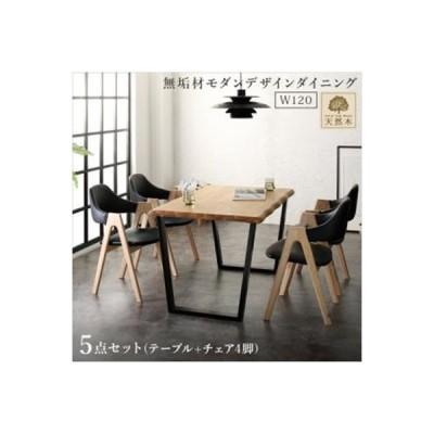 ダイニング/5点セット(テーブル+チェア4脚) W120 天然木オーク無垢材モダンデザイン Seattle シアトル