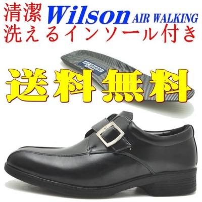 (クールビズ)<<店内全品送料無料>>Wilson(ウイルソン)/ビジネスシューズ/超軽量/モンクストラップ/No73