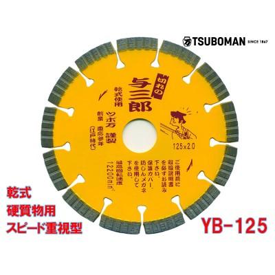 スカッとした切れ味としなやかな感触!5枚買うと1枚付いてくる!与三郎 YB-125 外径125×チップ厚2.0×チップ幅7×取付穴22mm(ネジなし)