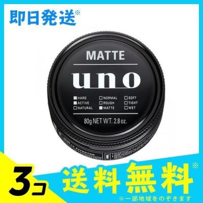 UNO(ウーノ) ワックス マットエフェクター 80g 3個セット