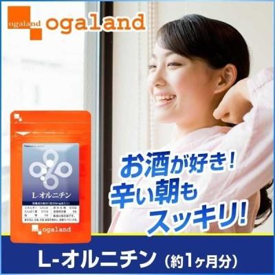 オルニチン サプリ lオルニチン 送料無 ポイント消化 支払いpaypay サプリメント 約1ヶ月分