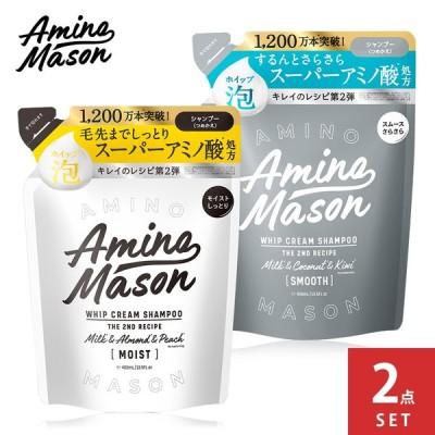 [リニューアル]アミノメイソン アミノ酸 シャンプー 詰め替え 詰替 つめかえ トリートメント ノンシリコン ヘアケア Amino Mason 400ml [ 2個 セット ]