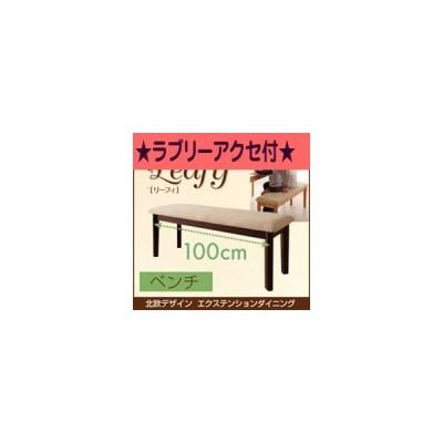 北欧デザインエクステンションダイニング 【Leafy】リーフィ/ベンチ(W100) [00]