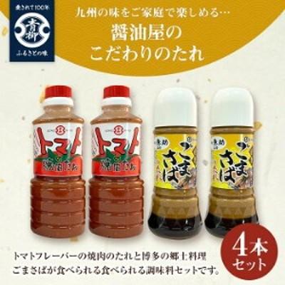 【青柳醬油】醤油屋のこだわりのたれ4本セット