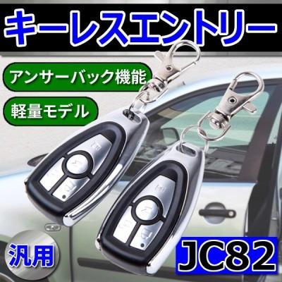 汎用 キーレスエントリー ♪ アンサーバック 機能 エントリー キット ドアロック キーレス jc82 セキュリティー
