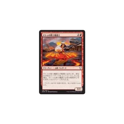 ギトゥの修士魔道士 C   DOM-126/269   日本語版
