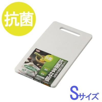 まな板 HOME&HOME 抗菌まな板 S ホワイト | カッティングボード 抗菌 プラスチック