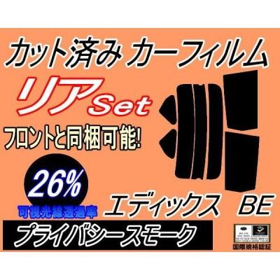 リア (s) エディックス BE (26%) カット済み カーフィルム BE1 BE2 BE3 BE4 ホンダ