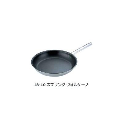 18-10 スプリング ヴォルケーノ フライパン 8478-60 20cm