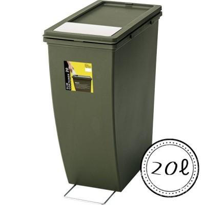 ゴミ箱 ダストボックス スリムコンテナ 20L グリーン LFS-847GR