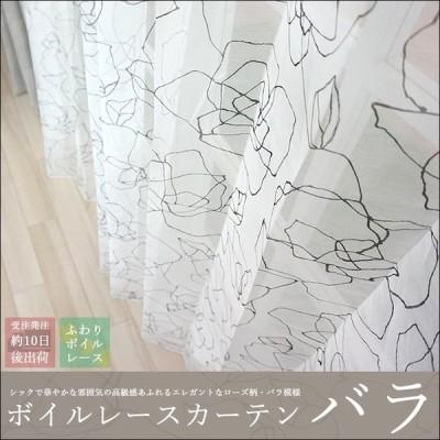 ボイルレースカーテン バラ 大人おしゃれ エレガント  RH454ボイルレースカーテン バラ /サイズオーダー 巾45〜100×丈50〜100 OKC5