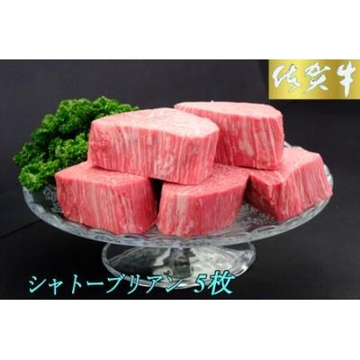佐賀牛ヒレシャトーブリアン200g×5枚 (H065119)