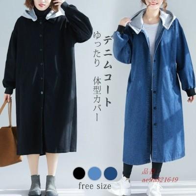 コート レディース 秋 体型カバー 長袖 40代 ロングコート ゆったり 30代 アウター デニム 大きいサイズ フード付き デニムコート 前開き カジュアル 超ロング
