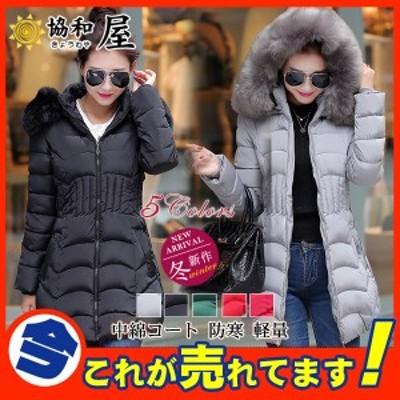 中綿コート ロングコート ファーコート ジャケット レディース ダウンジャケット フード付き 中綿入り アウター 防寒 軽量