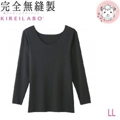 【SALE セール】グンゼ キレイラボ 完全無縫製 8分袖インナー KL1846B LL GUNZE KIREILABO キリッパ 日本製 レディース 婦人 女性 下着