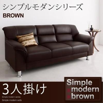 ブラウン ソファ 3P シンプルモダンシリーズ  BROWN ブラウン