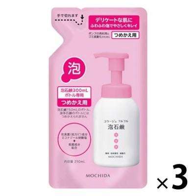 持田ヘルスケアコラージュフルフル 泡石鹸ピンク 詰め替え 210ml 3個 持田ヘルスケア