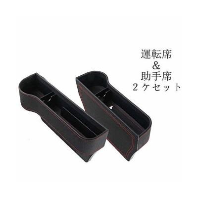 (MMY) 車用 サイド収納ボックス PUレザー 2個セット シートポケット コンソール カップホルダー サイドトレイ