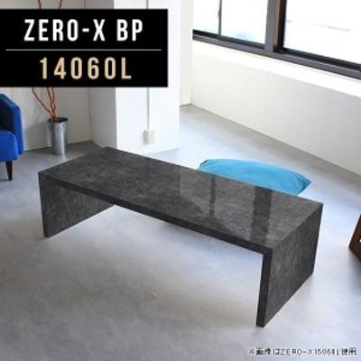 コンソール オーダー コンソールデスク コンソールテーブル 玄関 黒 ブラック 鏡面 大理石 大理石柄 テーブル 机 Zero-X 14060L BP