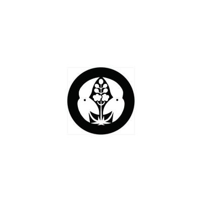 家紋シール 小早川秀秋 木下沢瀉 直径10cm 丸型 白紋 2枚セット KS10M-3274-01W