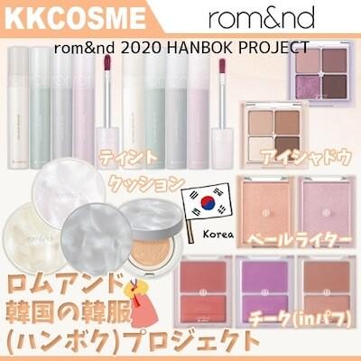 romand 韓服プロジェクト ウォーターティント / マットティント/ アイシャドウ 韓国コスメ