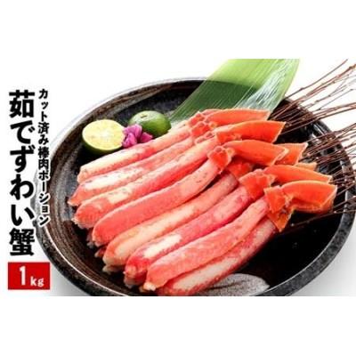 ボイルズワイガニ棒肉ポーション1kg(20~40本) B-48011