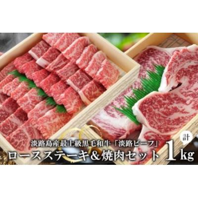 【淡路ビーフ】ロースステーキ&焼肉セット1kg